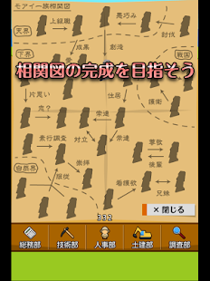 モアイ発掘記 - 幻のモアイ一族相関図- screenshot thumbnail