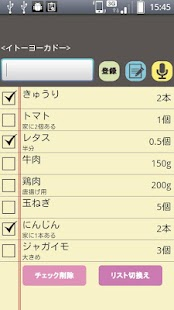簡単!買い物リスト- screenshot thumbnail