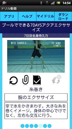 7DAYS Aqua Exerciseu201d Day 7 1.0 Windows u7528 2