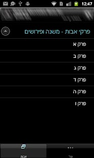 Pirkei Avot- screenshot thumbnail