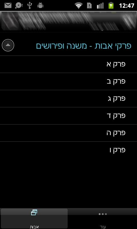 Pirkei Avot- screenshot