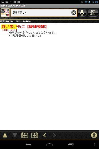 【免費書籍App】明鏡国語辞典MX第二版 (大修館書店)(国語辞書)-APP點子