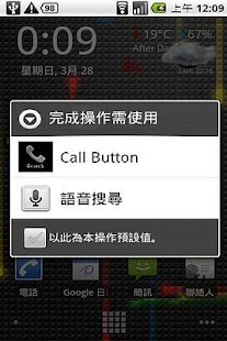 CallButton - screenshot thumbnail
