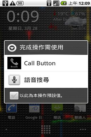 CallButton - screenshot