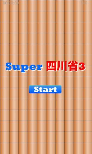 【免費解謎App】超級Shisen3-APP點子