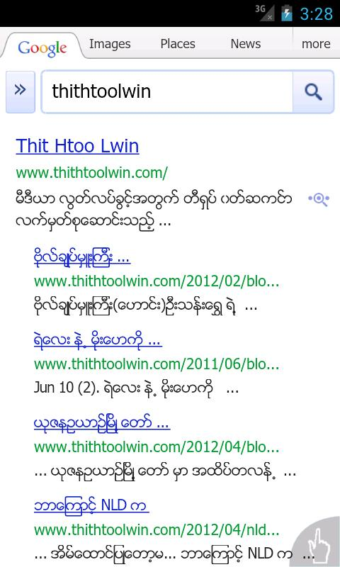 MyanBrowser- screenshot