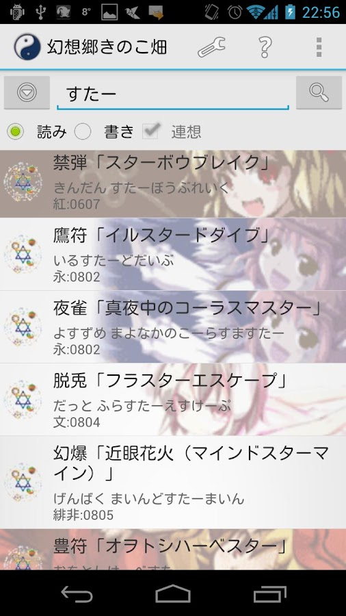 幻想郷きのこ畑- screenshot