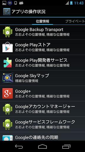 【免費工具App】アプリの操作状況へ-APP點子