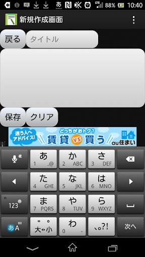 玩免費工具APP|下載シンプルメモ app不用錢|硬是要APP