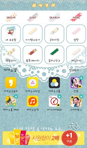 玩個人化App|NK 네쌍둥이 마스킹 카카오톡 테마免費|APP試玩