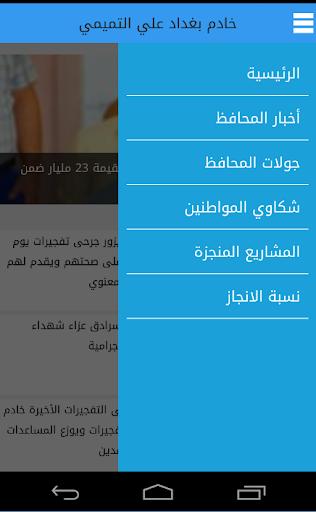 玩免費新聞APP 下載خادم بغداد علي التميمي app不用錢 硬是要APP