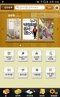 책 읽는 도시 인천 for phone - screenshot thumbnail