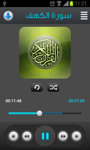 القرآن الكريم - يحيى حوا