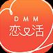 DMM恋活-婚活、真面目な出会いのための恋人探しアプリ! Android