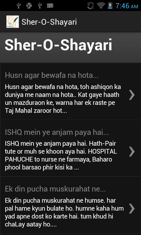 Sher O Shayari - Android Apps on Google Play