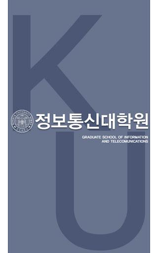 건국대학교 정보통신대학원