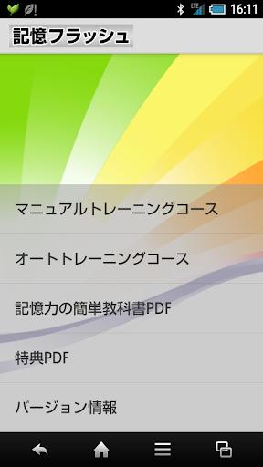 u3010u4f53u9a13u7248u3011u8a18u61b6u30d5u30e9u30c3u30b7u30e5_Ver2.1 1.0.2-basic Windows u7528 1