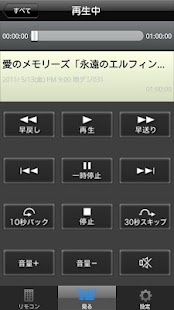 Wooo Remote LITE for Android- screenshot thumbnail