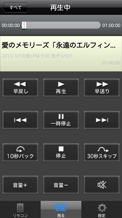 Wooo Remote LITE for Android- screenshot