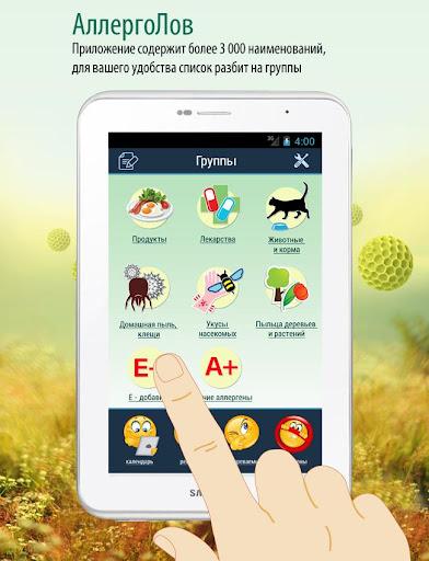 АллергоЛов для планшетов на Android