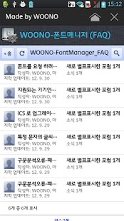 WOONO-폰트매니저(ICS) - screenshot thumbnail
