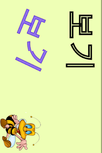 Learn A Word - Korean (Hangul)- screenshot thumbnail