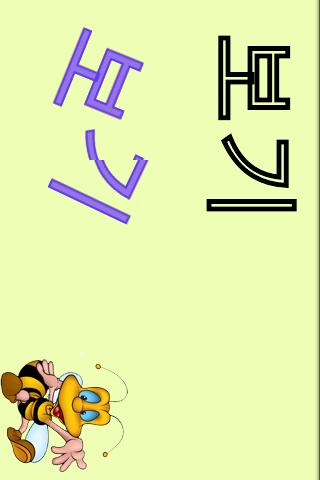 Learn A Word - Korean (Hangul)- screenshot