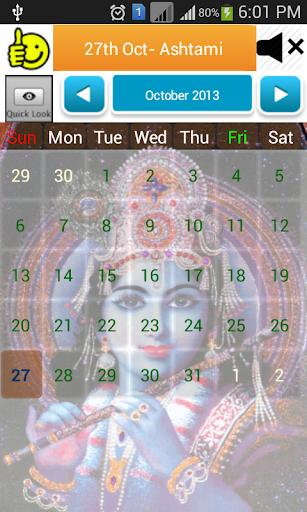 Animated Hindu Calendar 2015