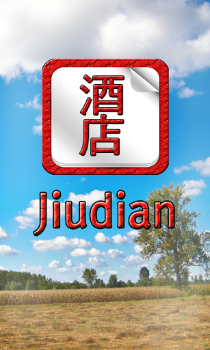 Jiudian 酒店 Hotel