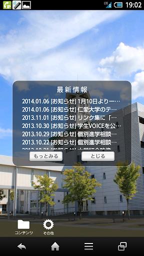 仁愛大学 公式アプリ