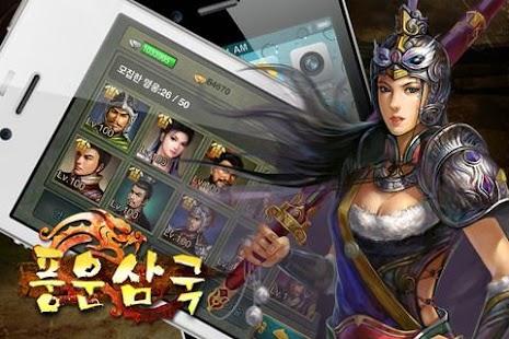 풍운삼국 - screenshot thumbnail