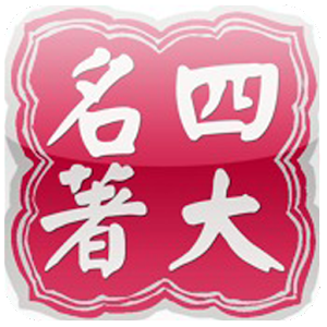 中國四大名著(簡繁版) 書籍 App LOGO-硬是要APP