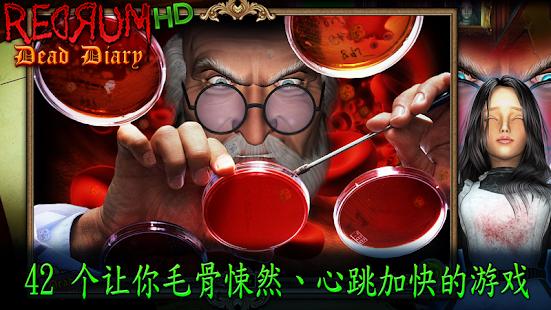 Redrum: 死亡日记 (Full) 休閒 App-癮科技App