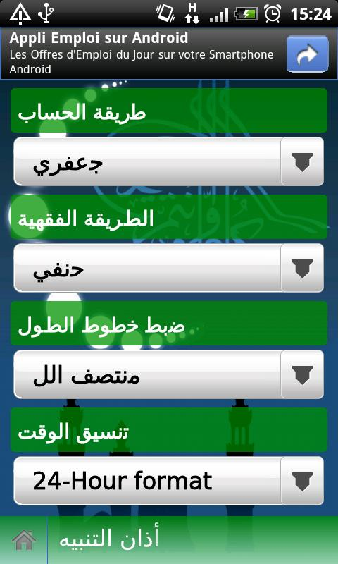 Adhan Alarm- screenshot