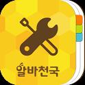 알바천국 생산·기능직알바 icon