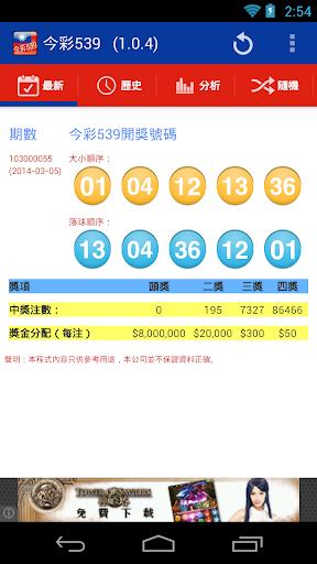 今彩539即時開獎現場|台灣彩券今彩539開獎號碼查詢-樂透研究院分院