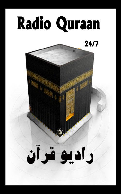 Radio Quraan - Quran 24/7- screenshot