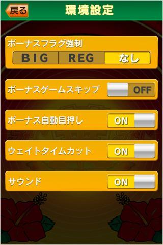サンサンハナハナ-30 for GREE- screenshot