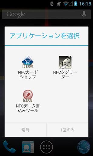 NFCu30abu30fcu30c9u30b7u30e7u30c3u30d7uff08u30d9u30fcu30bfu7248uff09 1.0 Windows u7528 4