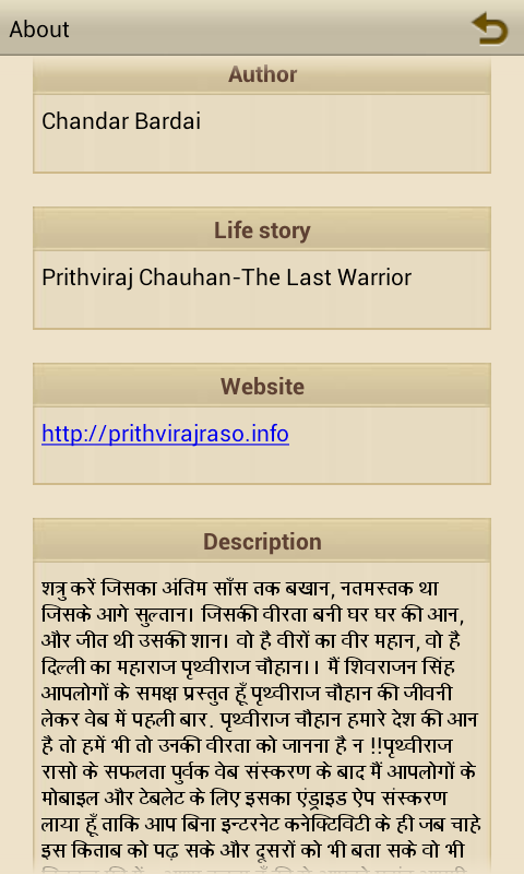 Prithviraj raso in hindi