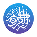 Quran for Muslim: Ramadan 2015