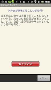 ことわざ・四字熟語・難読漢字 学習小辞典- スクリーンショットのサムネイル