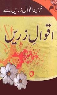 Aqwal-e-Zareen