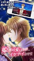 Screenshot of 愛を捧ぐ伝説の騎士