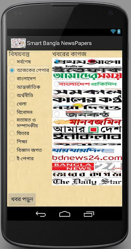 Smart Bangla Newspapers