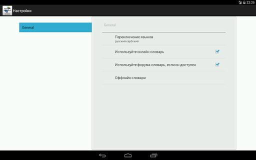 Log перевод на русский язык