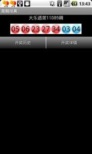 玩生活App|彩票开奖提醒免費|APP試玩