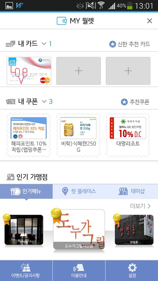 신한카드 - 올댓쇼핑&월렛(쇼핑,스탬프) - screenshot