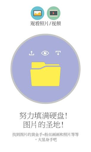 偶像背景图片终结者 by 粉丝群