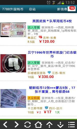 玩免費購物APP|下載7788外国钱币 app不用錢|硬是要APP